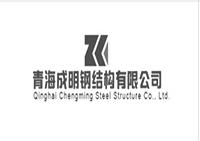 雷竞技官方成明钢结构雷竞技官方