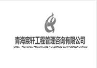 雷竞技官方宸轩工程管理咨询
