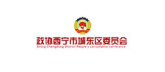 政协西宁市城东区委员会