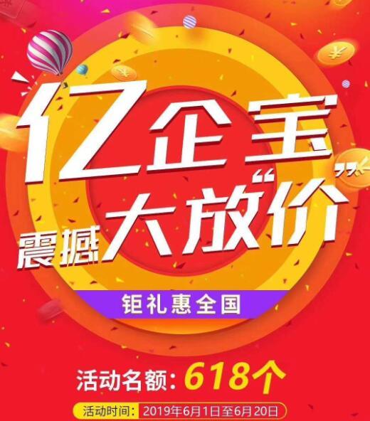 雷竞技官方雷竞技官方6.18电商节震撼来袭